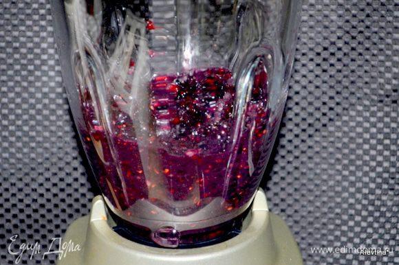 Ягоды ежевики выложить в блендер, поставить режим пюре и про пульсировать. Затем процедить через сито ягодный сок. Добавить к ягодам ваниль и лимонный сок, перемешать.