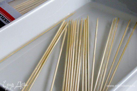 Замочить шпажки в воде на 1 час. Это нужно для того, чтобы шпажки при запекании не горели и мясо к ним не приставало.
