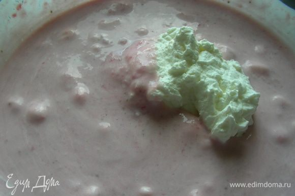 Частями вводим в йогуртово-клубничную смесь. Аккуратно перемешиваем.