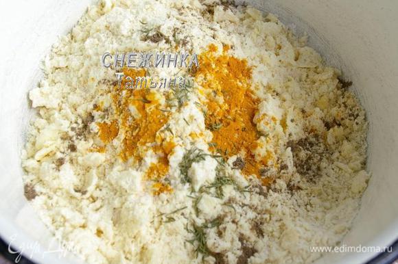 Приготовим тесто. В миску насыпаем муку, добавляем масло из холодильника и растираем всё пальцами в мелкую крошку. Кладём соль, перец, куркуму, тимьян.