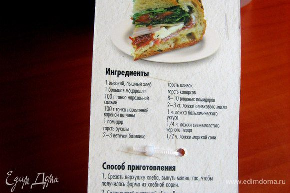 Вот оригинальный рецепт...