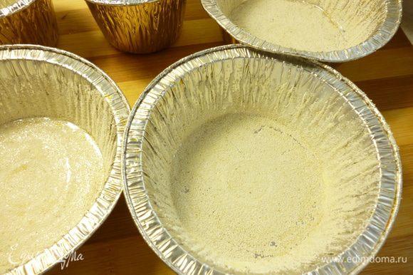 Дно и бока формочек смазать размягченным маргарином,посыпать манкой, излишки стряхнуть (я использую формочки из фольги).