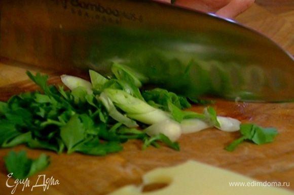 Петрушку и зеленый лук мелко порубить и перемешать.