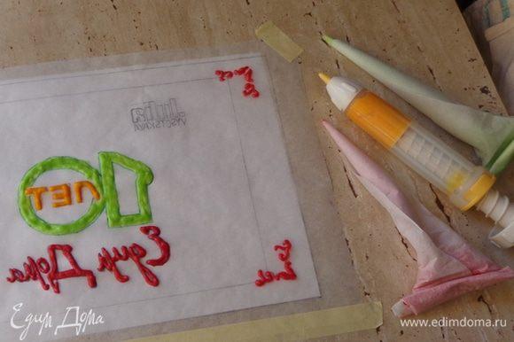 Шаблон положить на стол наизнанку, закрепить его клейкой лентой, чтобы не сдвинулся рисунок, и раскрасить его. Лист с рисунком положить в морозилку часа на 2.