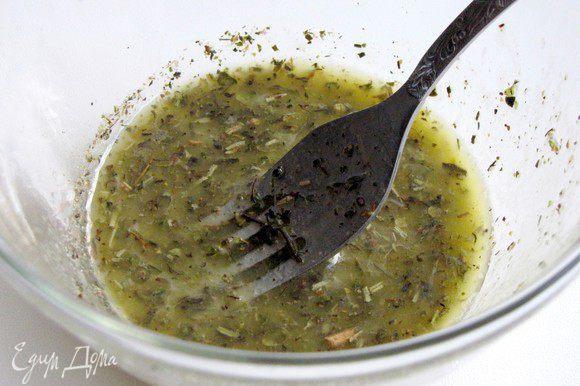Приготовить заправку. Для этого смешать оливковое масло, лимонный сок, горчицу и прованские травы. Слегка подсолить и добавить сахар. Все взбить.