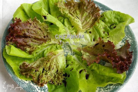 На блюдо выкладываем листья салата. Сбрызгиваем бальзамиком.