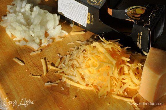 Очистить лук и нарезать мелкими кубиками, сыр натереть на крупной терке, можно использовать смесь сыров