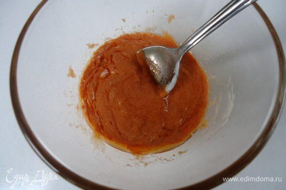 Приготовить соус. Все составляющие соединить вместе, выдавить чеснок, перемешать.