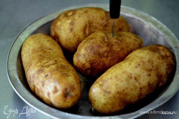 Поставить в горячую духовку 180 гр. на час картофель, предварительно проткнуть вилкой каждую картофелину.