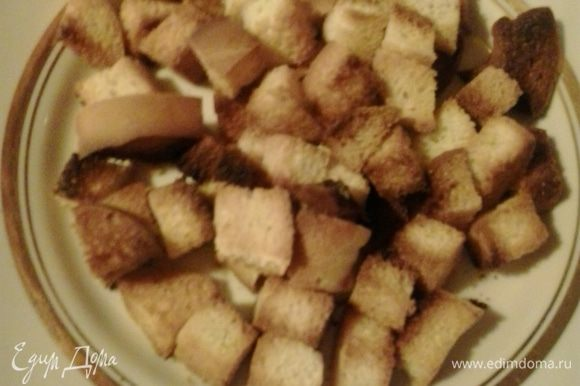 Хлеб нарезать кубиком, подсушить 5 минут в духовке или микроволновке.