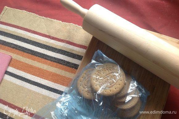 Печенье....любое ...на ваш вкус...растолочь в крошку(можно, конечно ,и в блендере)))