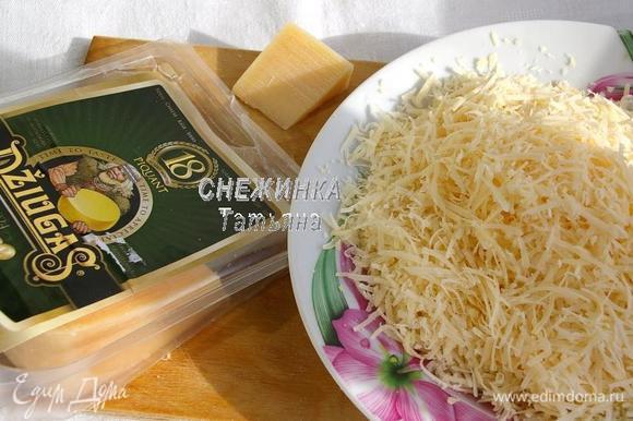 Вначале приготовим крем, чтобы он остыл и хорошо загустел. Сыр Джюгас натираем на тёрке в мелкую стружку.