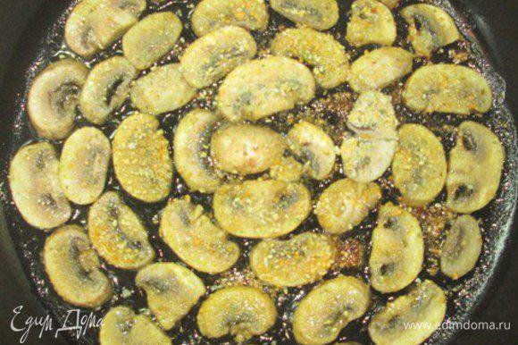 Обжарить грибы в сковороде по 2 мин. с каждой стороны. Выложить на бумажное полотенце, чтобы стекло лишнее масло.