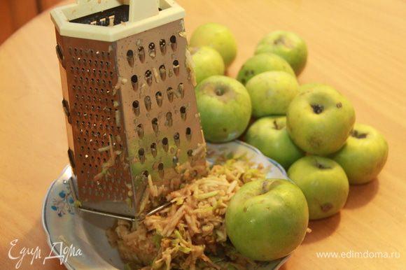 Яблоки не мыть, натереть на тёрке. Взвесить.