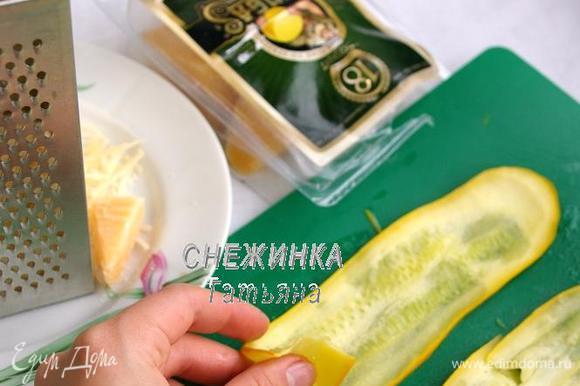 Цукини станут мягкими и будут легко гнуться. Сыр Джюгас натираем на крупной тёрке.