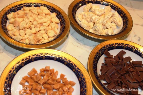 Подготовить четыре вида добавок: зефир (2 половинки) нарезать на кубики, шоколад нарезать на тонкие пластинки, ириски нарезать на мелкие кубики, печенье разломить на мелкие кусочки