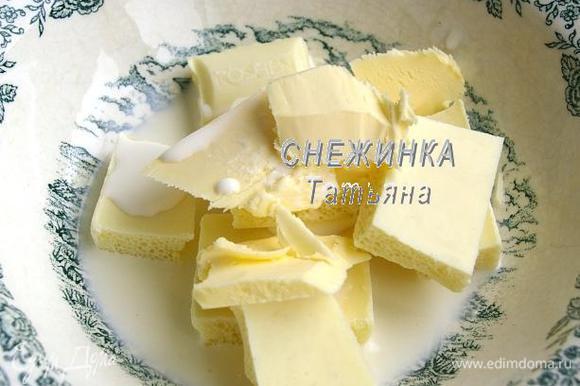 Перед подачей готовим соус. В миску кладём поломанный на кусочки белый шоколад, сливочное масло и сливки. Ставим на водяную баню и растапливаем.