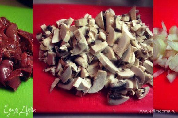 займемся паштетом.....нарежем печень, грибы, нашинкуем лук и чеснок....
