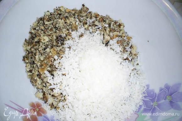 Для посыпки грецкие орехи измельчаем, смешиваем с кокосовой стружкой.