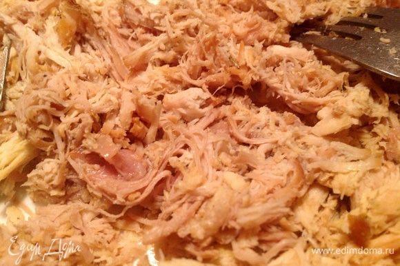 Вытащить из духовки форму, достать мясо и дать ему остыть. Разобрать при помощи двух вилок на волокна.