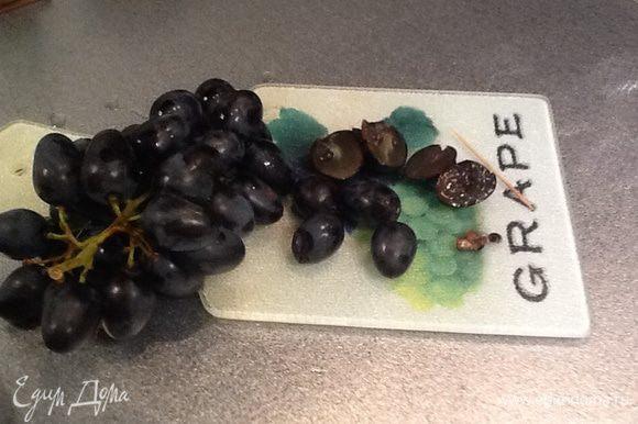 Моем виноград, отделяем от веточек, разрезаем на половинки и удаляем косточки.