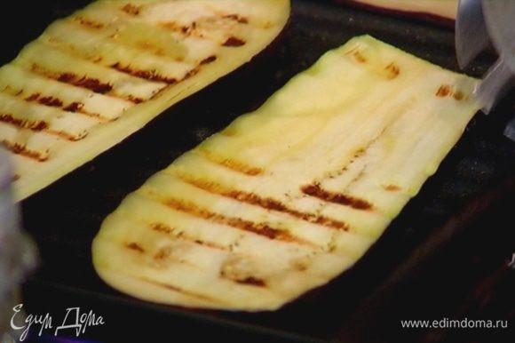 Разогреть сковороду-гриль и обжарить ломтики баклажана.