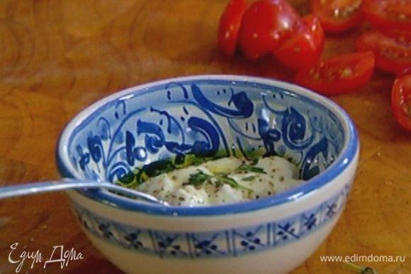 Приготовить заправку: соединить йогурт, оливковое масло Extra Virgin, листья тимьяна, посолить, поперчить и перемешать.