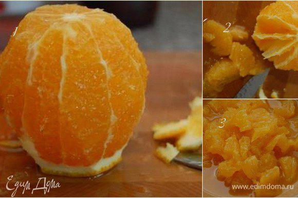Апельсин очистить от кожуры и острым ножом вырезать мякоть. Нарезать небольшими кусочками.