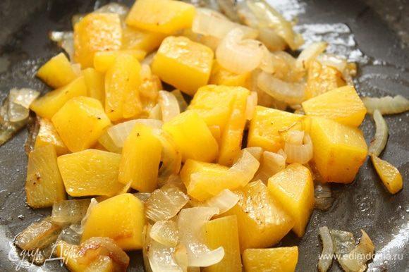 тыкву и лук порежьте кубиками и обжарьте на сливочном масле( одна столовая ложка) под крышкой почти до готовности. Если тыква суховата, добавьте пару ложек воды. После этого влейте апельсиновый сок и еще потушить 3-4 минуты.