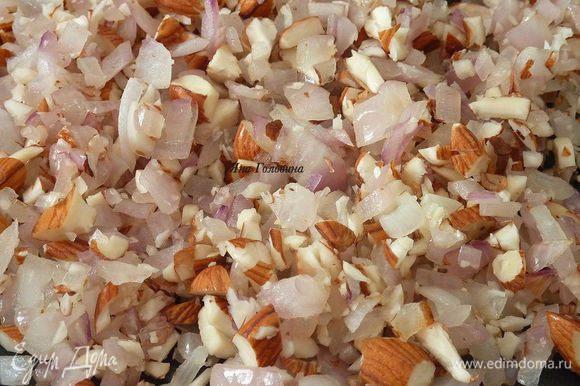 Обжарить лук около 5 минут, добавить миндаль и жарить 3 минуты.