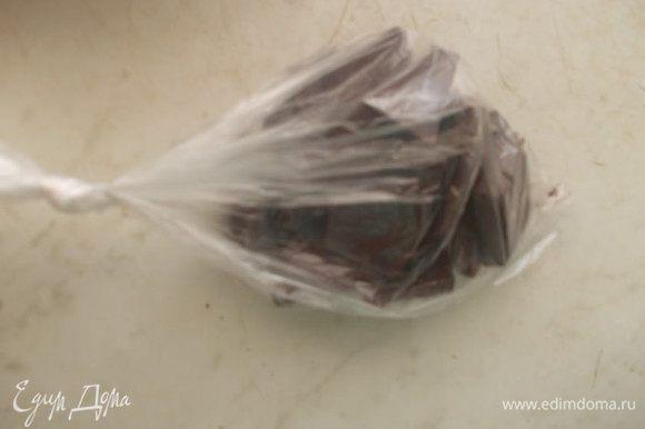 Взять обычный пакетик,поломать туда шоколад,завязать.