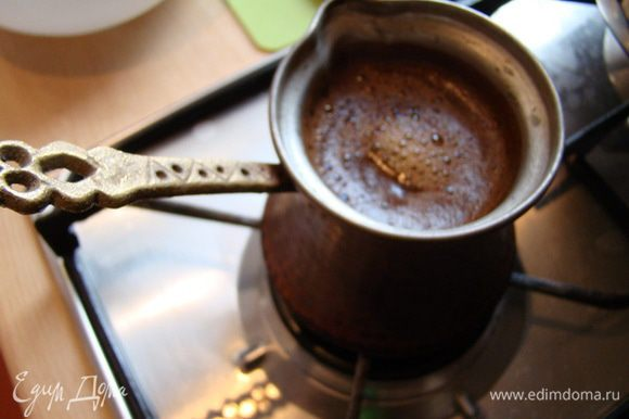 В это время сварить крепкий кофе с сахаром, смешать с алкоголем.
