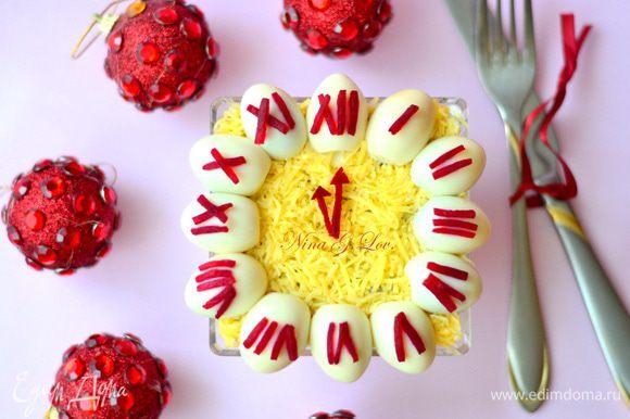 Салатик украсить по желанию, можно по-новогоднему,половинками перепелиных яиц,стрелочки и циферблат из отварного бурячка.