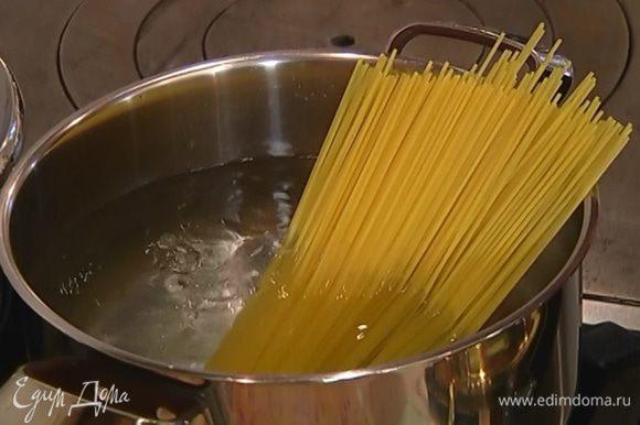 Спагетти варить в кипящей подсоленной воде на 1 минуту меньше, чем указано на упаковке, затем воду слить.