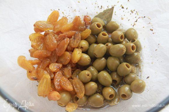 изюм и оливки.