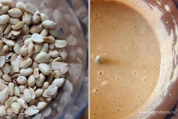 В первую очередь необходимо приготовить арахисовую пасту , если у вас нет готовой. Для этого 400 г очищенного арахиса подсушить на раскалённой сковороде и очистить от шкурки. В блендер насыпать 200 г арахиса и на размолоть его в муку. Затем добавить столовую ложку растительного масла и продолжить взбивание. Масса постепенно размягчится и станет масляной и через 3-4 минуты абсолютно однородной. Можно на этом этапе добавить сахарную пудру или мёд. При добавлении пудры паста заметно густеет, но после взбивания опять размягчается. Повторить эту операцию с оставшимся арахисом.