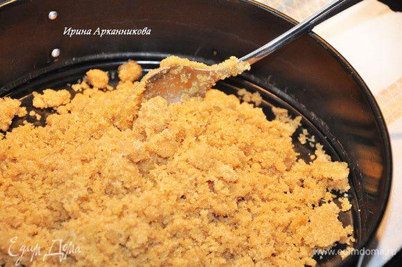 Порция для круглой формы -диаметр=26см Приготовить песочную основу для пирога: Печенье измельчить в блендере в мелкую крошку. Сливочное масло растопить. Влить масло в миску с песочными крошками. Хорошо перемешать массу. Выложить крошки в форму (я разъемную форму уложила бумагой,смазывать не надо) и довольно плотно утрамбовать ложкой. Выпекать песочную основу 10 минут в нагретой до 180 гр духовке, затем вынуть и остудить.