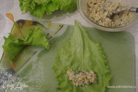 Завернуть в небольшие салатные листья и закрепить шпажками.