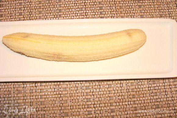 Банан очистить, положить на блюдо.