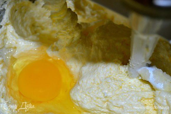 Продолжая взбивать масло, ввести по одному яйца, каждый раз тщательно вмешивая в массу предыдущее яйцо, прежде чем добавить новое...