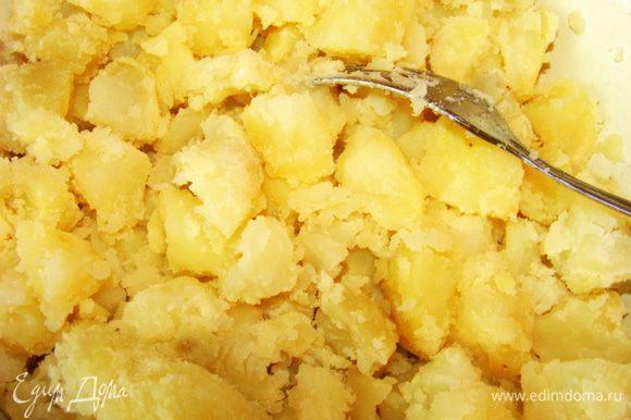 Картофель отварить в мундире, очистить. раздавить вилкой на кусочки.