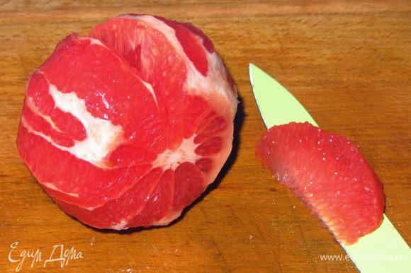 Грейпфрут нарезать филе, избавив от перепонок и прочих лишних неприятностей. Сок, который параллельно образовался, не выливать. Он ещё понадобится.