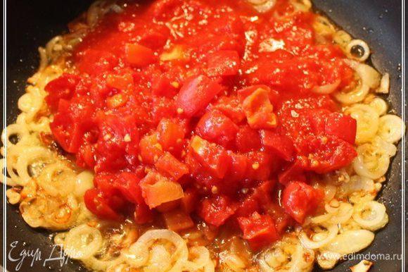 И помидоры с соусом отправляем в сковороду.