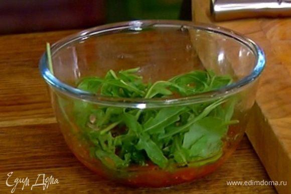 Мякоть помидора поместить в глубокую посуду, влить 1 ст. ложку оливкового масла, посолить, поперчить, добавить руколу и все перемешать.