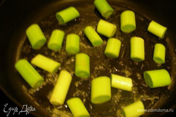 В большой сковороде разогреваем оливковое и сливочное масло, смешанные в равных количествах. На количество, указанное в оригинальном рецепте стоит взять по 2-3 ст.л. Я для моей небольшой порции взяла по 1 ст.л. Выкладываем лук-порей и обжариваем его на среднем огне, аккуратно переворачивая, 5-7 минут. Стараемся, чтобы кусочки не развалились.