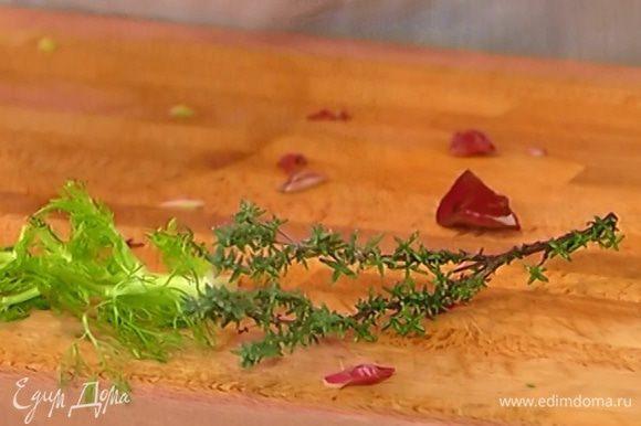 С фенхеля срезать зеленые листики и отложить в сторону.