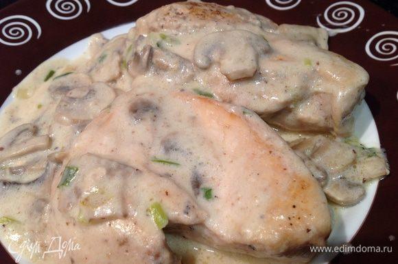 Выложить готовые куриные грудки, сверху налить соус и подавать. Приятного аппетита!!!