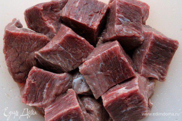 Мясо помыть, обсушить, удалить пленки и нарезать кусками примерно 3/3 см.