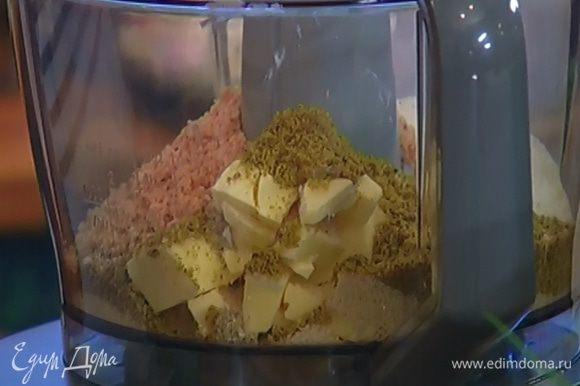 В чаше комбайна соединить измельченные орехи, 100 г муки, сливочное масло, сахар, соль и все вымешать. Не выключая комбайна, влить 30–50 мл ледяной воды и еще немного вымешать тесто.