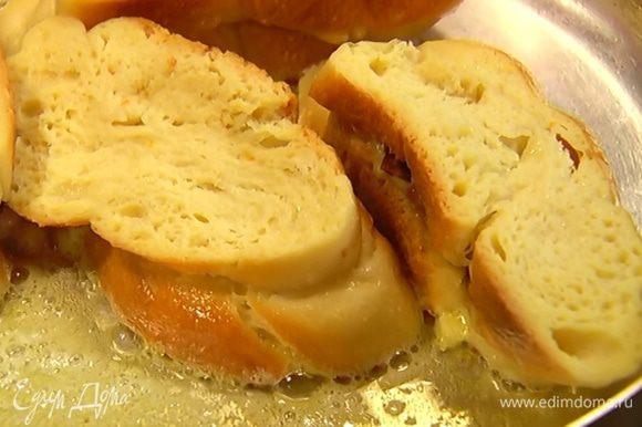 Разогреть в отдельной сковороде оставшееся сливочное масло и обжарить ломтики хлеба с начинкой с двух сторон до золотистой корочки.
